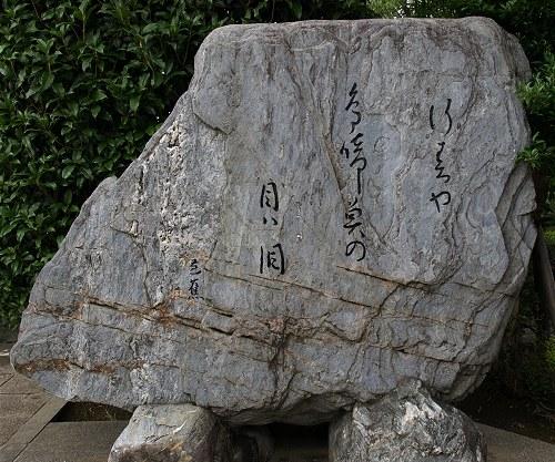 Yukuharuya